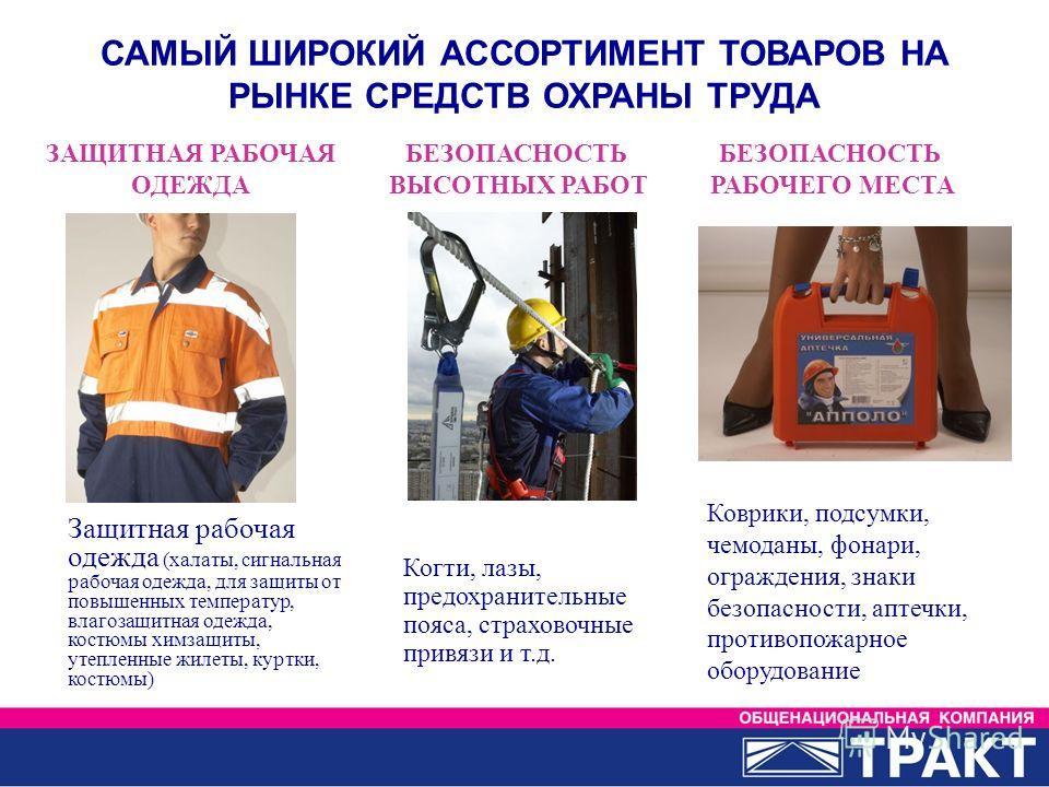САМЫЙ ШИРОКИЙ АССОРТИМЕНТ ТОВАРОВ НА РЫНКЕ СРЕДСТВ ОХРАНЫ ТРУДА ЗАЩИТНАЯ РАБОЧАЯ ОДЕЖДА Защитная рабочая одежда (халаты, сигнальная рабочая одежда, для защиты от повышенных температур, влагозащитная одежда, костюмы химзащиты, утепленные жилеты, куртк