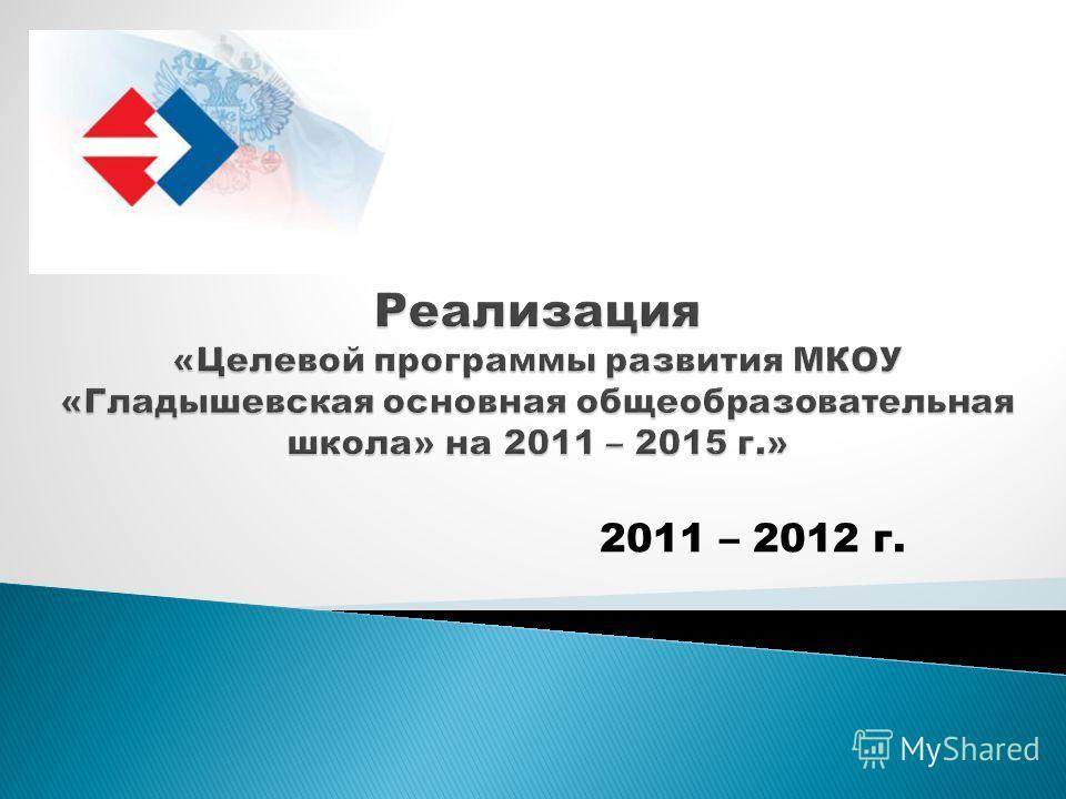 2011 – 2012 г.