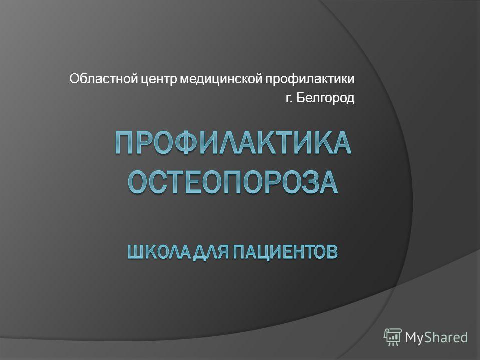 Областной центр медицинской профилактики г. Белгород