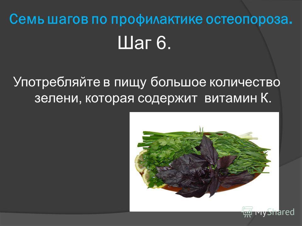 Семь шагов по профилактике остеопороза. Шаг 6. Употребляйте в пищу большое количество зелени, которая содержит витамин К.