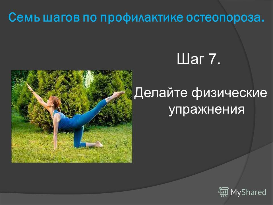 Семь шагов по профилактике остеопороза. Шаг 7. Делайте физические упражнения