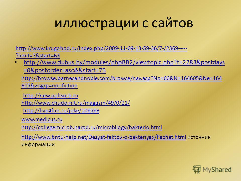 иллюстрации с сайтов http://www.dubus.by/modules/phpBB2/viewtopic.php?t=2283&postdays =0&postorder=asc&&start=75 http://www.dubus.by/modules/phpBB2/viewtopic.php?t=2283&postdays =0&postorder=asc&&start=75 http://browse.barnesandnoble.com/browse/nav.a