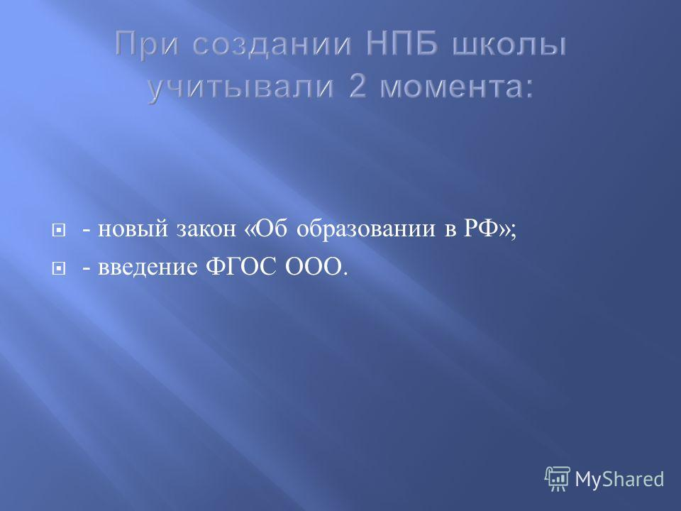 - новый закон « Об образовании в РФ »; - введение ФГОС ООО.