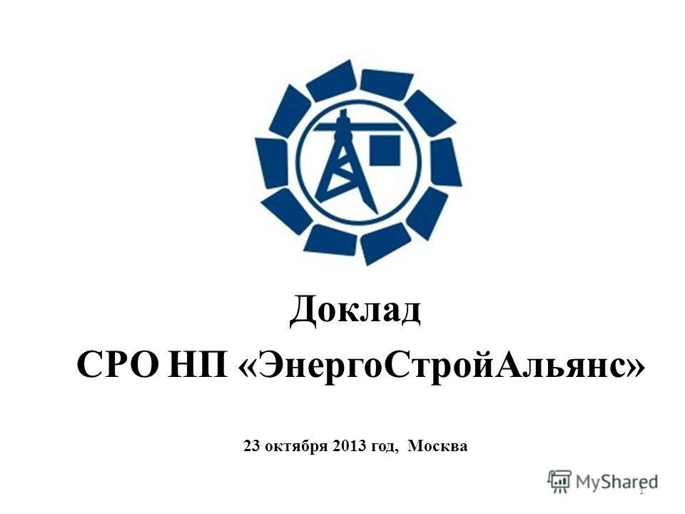 1 Доклад СРО НП «ЭнергоСтройАльянс» 23 октября 2013 год, Москва