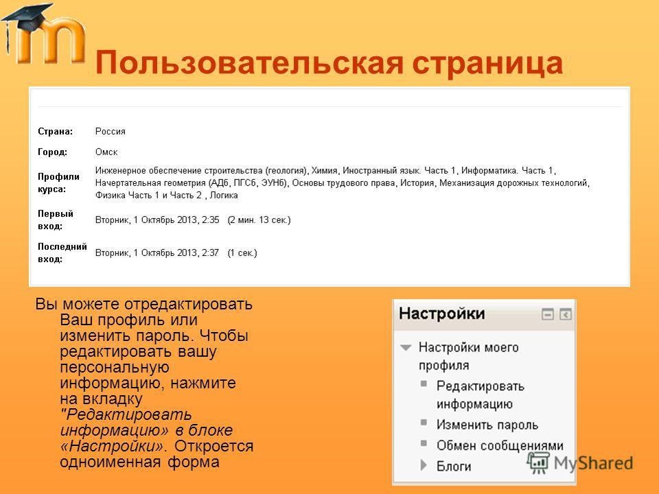 Пользовательская страница Вы можете отредактировать Ваш профиль или изменить пароль. Чтобы редактировать вашу персональную информацию, нажмите на вкладку Редактировать информацию» в блоке «Настройки». Откроется одноименная форма