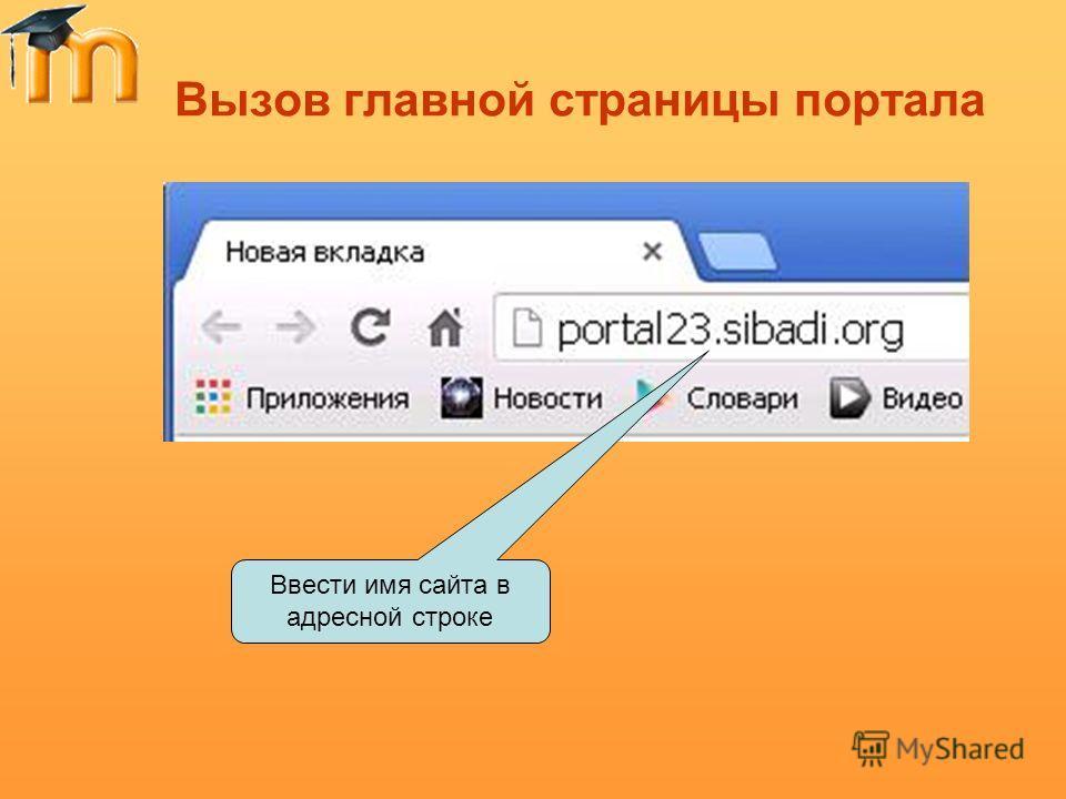 Вызов главной страницы портала Ввести имя сайта в адресной строке