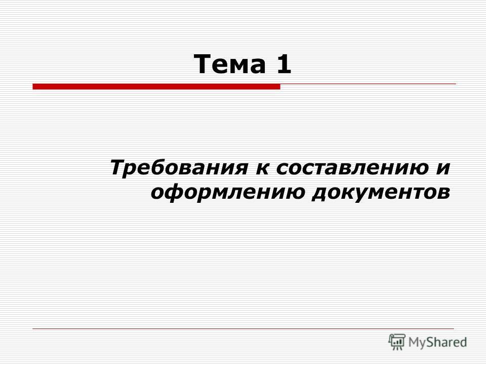 Тема 1 Требования к составлению и оформлению документов