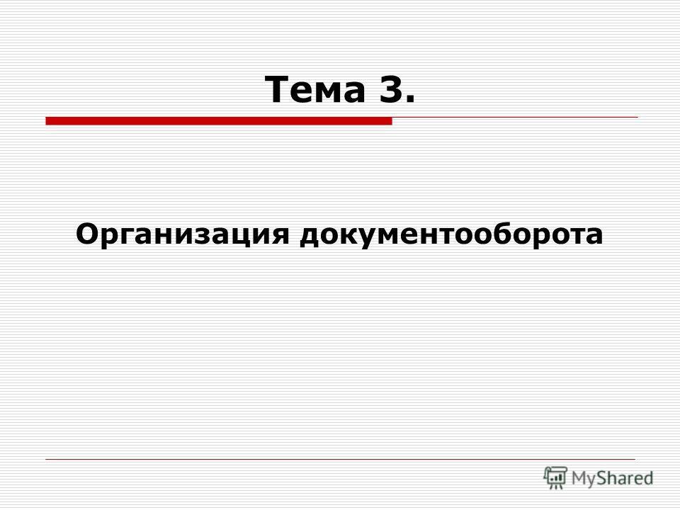 Тема 3. Организация документооборота