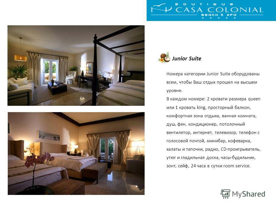 Junior Suite Номера категории Junior Suite оборудованы всем, чтобы Ваш отдых прошел на высшем уровне. В каждом номере: 2 кровати размера queen или 1 кровать king, просторный балкон, комфортная зона отдыха, ванная комната, душ, фен, кондиционер, потол