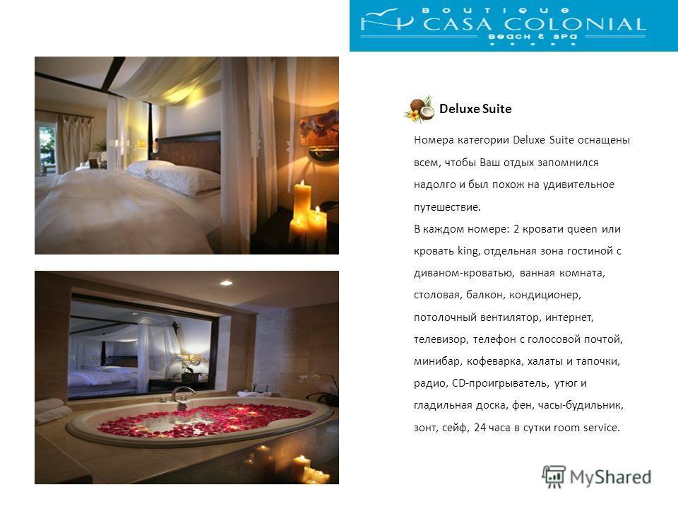 Deluxe Suite Номера категории Deluxe Suite оснащены всем, чтобы Ваш отдых запомнился надолго и был похож на удивительное путешествие. В каждом номере: 2 кровати queen или кровать king, отдельная зона гостиной с диваном-кроватью, ванная комната, столо