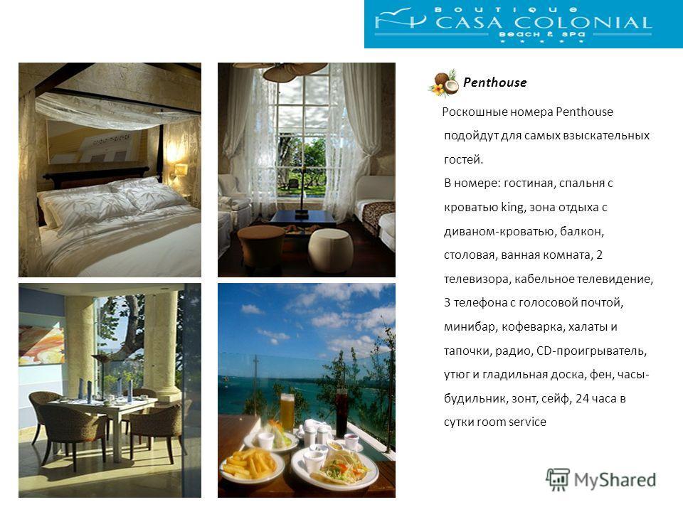 Penthouse Роскошные номера Penthouse подойдут для самых взыскательных гостей. В номере: гостиная, спальня с кроватью king, зона отдыха с диваном-кроватью, балкон, столовая, ванная комната, 2 телевизора, кабельное телевидение, 3 телефона с голосовой п