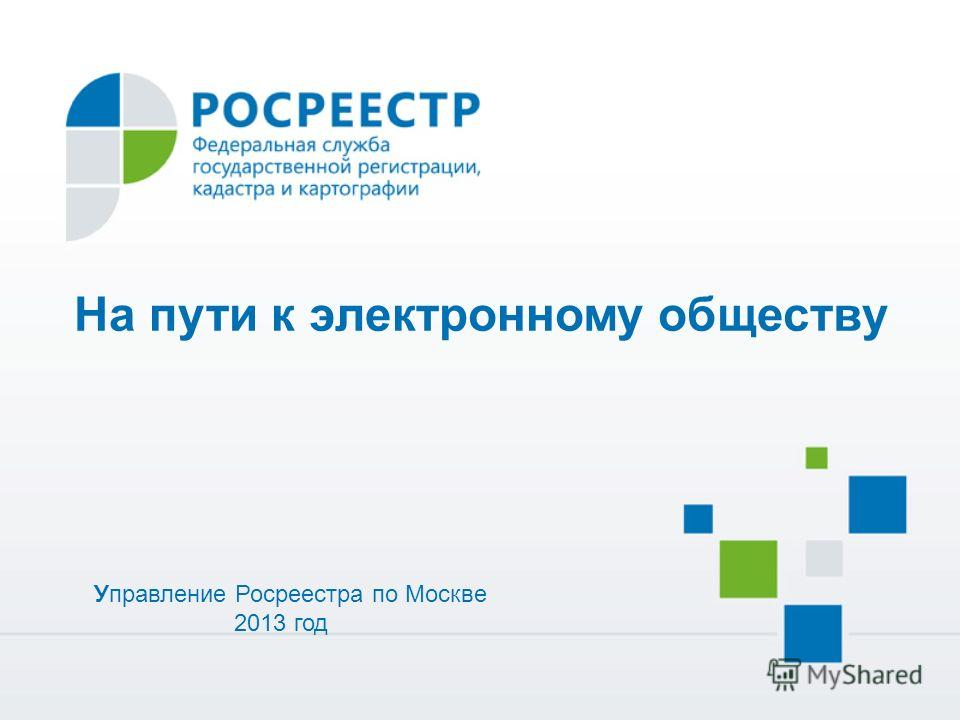Управление Росреестра по Москве 2013 год На пути к электронному обществу