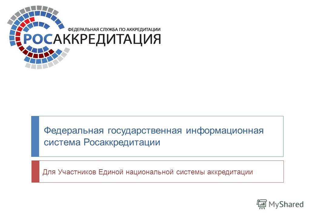 Федеральная государственная информационная система Росаккредитации Для Участников Единой национальной системы аккредитации