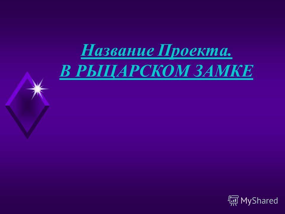 Название Проекта. В РЫЦАРСКОМ ЗАМКЕ