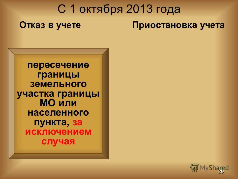 пересечение границы земельного участка границы МО или населенного пункта, за исключением случая С 1 октября 2013 года 20 Отказ в учетеПриостановка учета