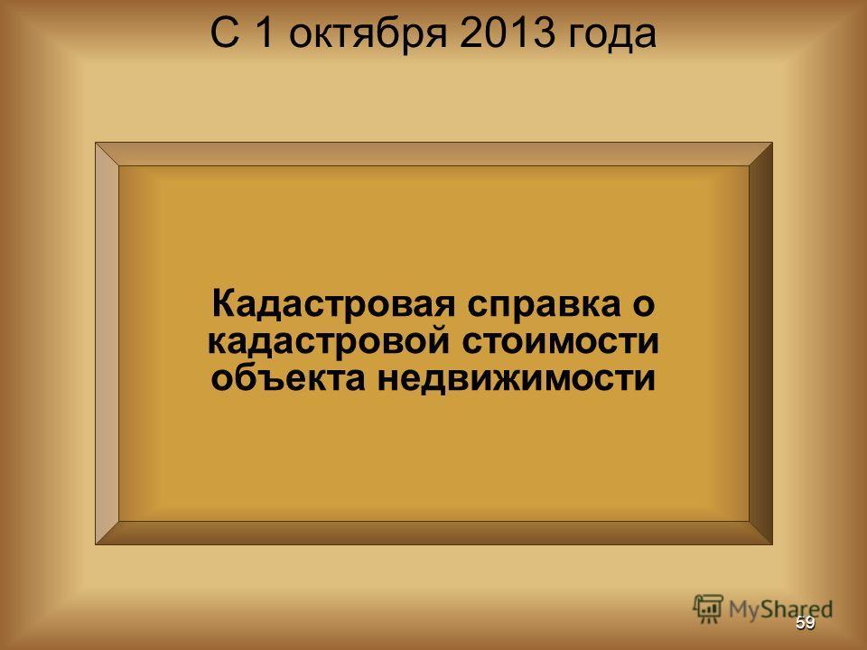 Кадастровая справка о кадастровой стоимости объекта недвижимости С 1 октября 2013 года 59