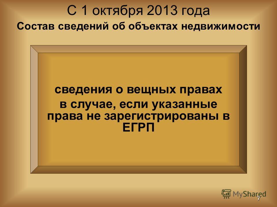 сведения о вещных правах в случае, если указанные права не зарегистрированы в ЕГРП С 1 октября 2013 года 7 Состав сведений об объектах недвижимости