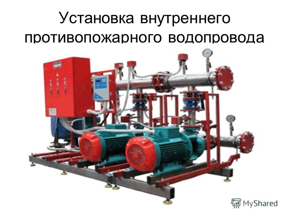 Установка внутреннего противопожарного водопровода