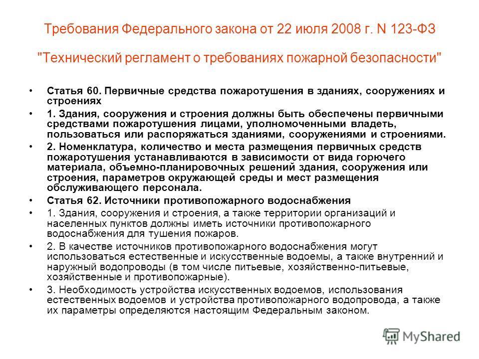 Требования Федерального закона от 22 июля 2008 г. N 123-ФЗ