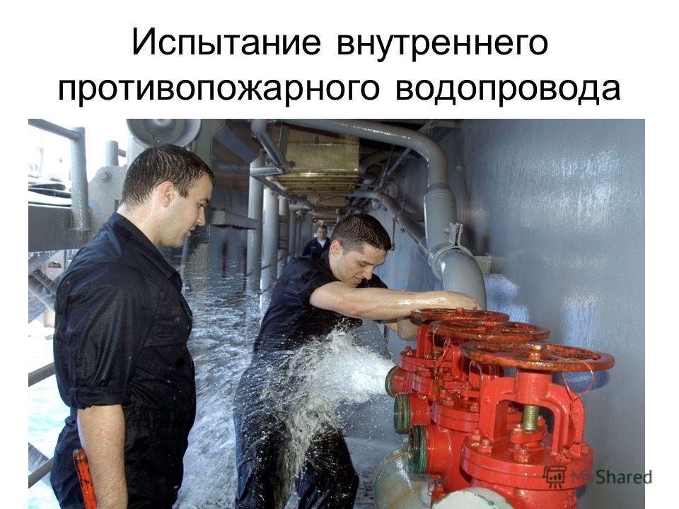 Испытание внутреннего противопожарного водопровода