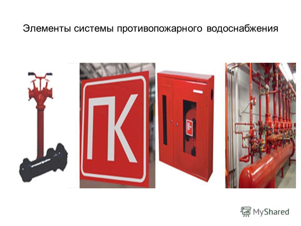 Элементы системы противопожарного водоснабжения