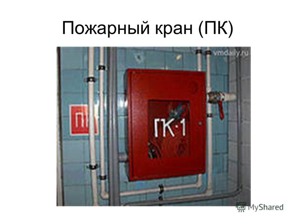 Пожарный кран (ПК)