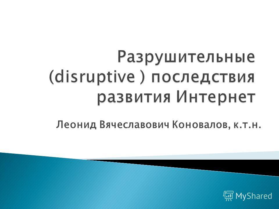 Леонид Вячеславович Коновалов, к.т.н.