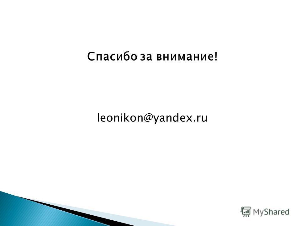 Спасибо за внимание! leonikon@yandex.ru