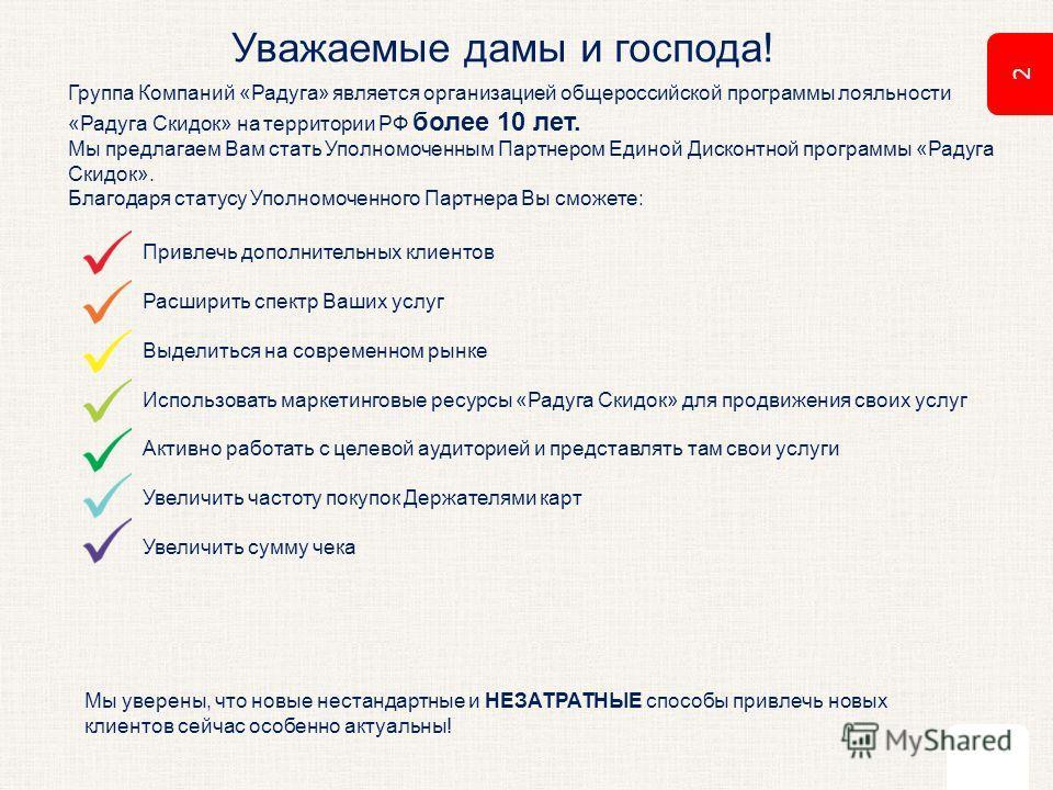 Уважаемые дамы и господа! Группа Компаний «Радуга» является организацией общероссийской программы лояльности «Радуга Скидок» на территории РФ более 10 лет. Мы предлагаем Вам стать Уполномоченным Партнером Единой Дисконтной программы «Радуга Скидок».
