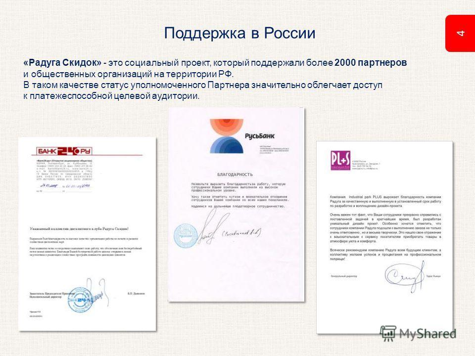 Поддержка в России «Радуга Скидок» - это социальный проект, который поддержали более 2000 партнеров и общественных организаций на территории РФ. В таком качестве статус уполномоченного Партнера значительно облегчает доступ к платежеспособной целевой