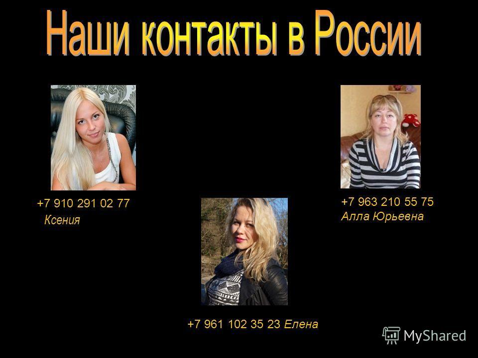 +7 963 210 55 75 Алла Юрьевна +7 961 102 35 23 Елена +7 910 291 02 77 Ксения