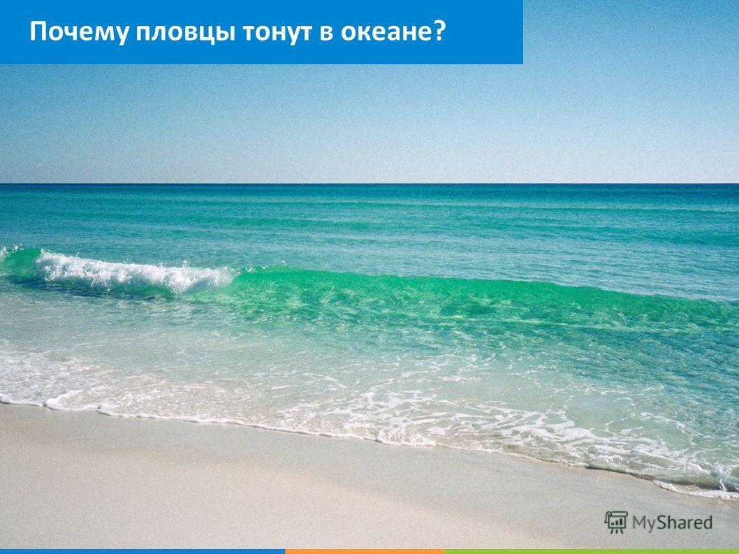 Почему пловцы тонут в океане?