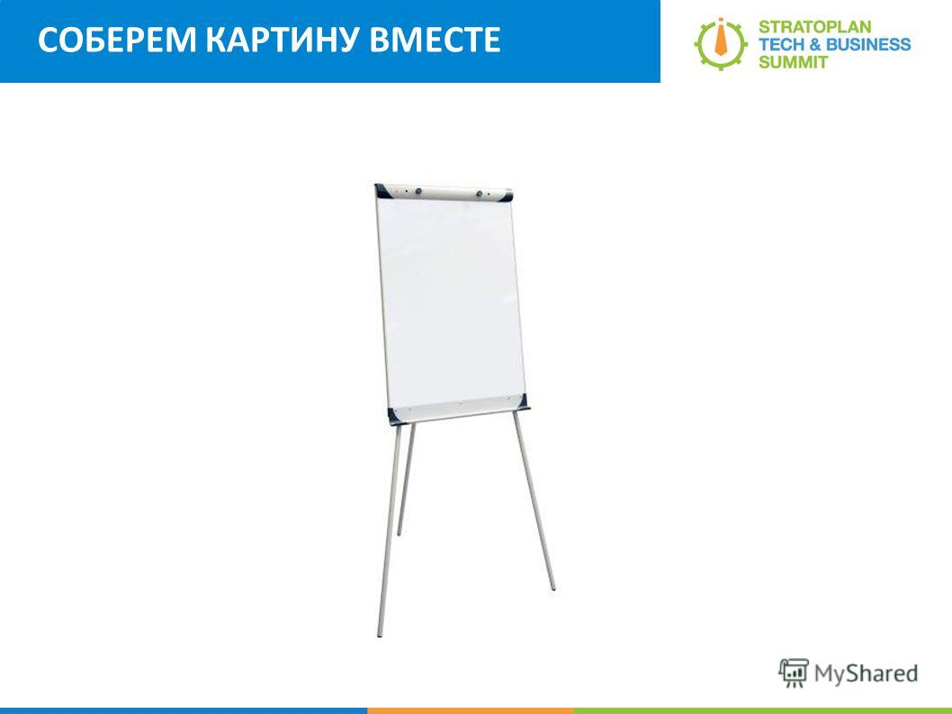 СОБЕРЕМ КАРТИНУ ВМЕСТЕ