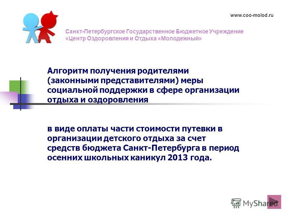 Алгоритм получения родителями (законными представителями) меры социальной поддержки в сфере организации отдыха и оздоровления в виде оплаты части стоимости путевки в организации детского отдыха за счет средств бюджета Санкт-Петербурга в период осенни