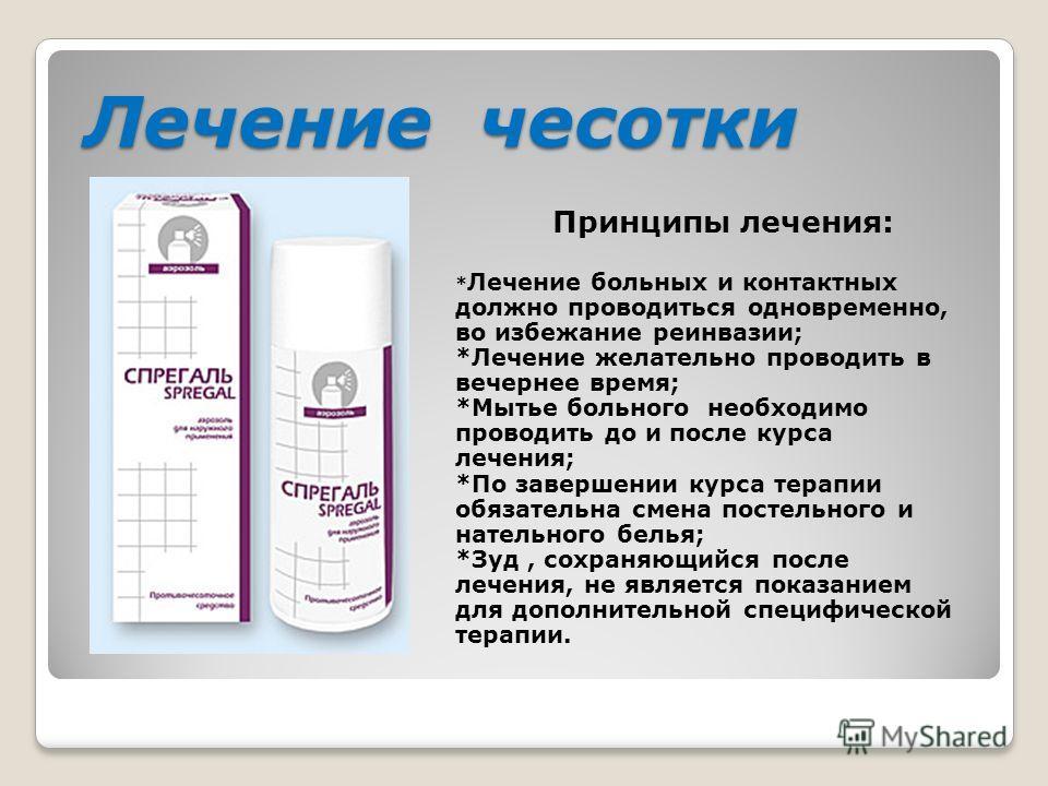 Лечение при чесотке в домашних условиях