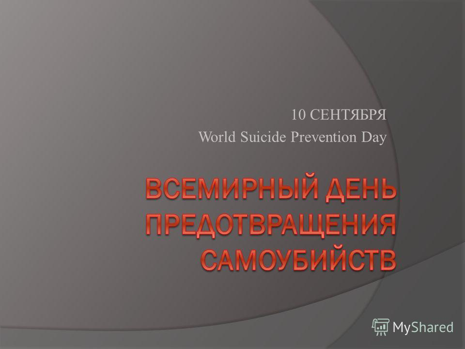 10 СЕНТЯБРЯ World Suicide Prevention Day