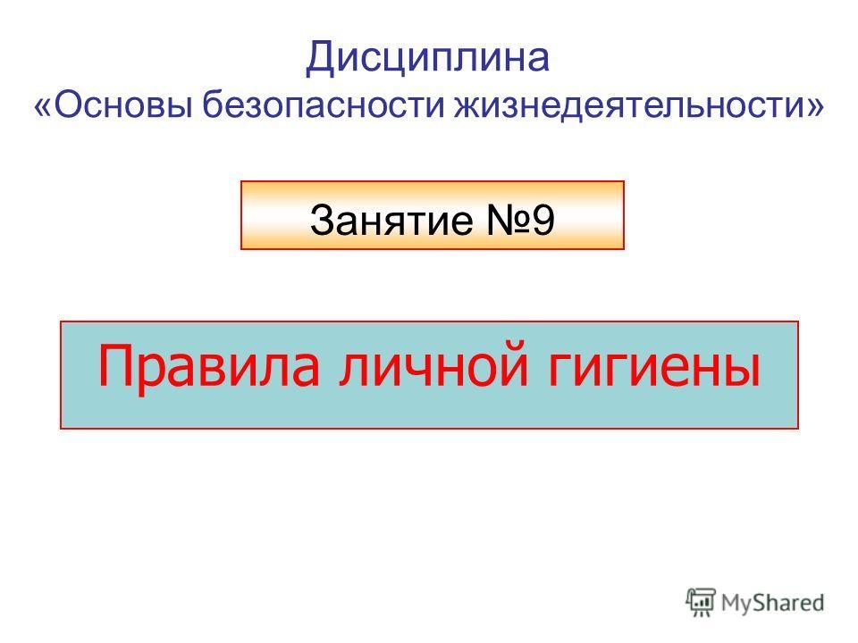Дисциплина «Основы безопасности жизнедеятельности» Правила личной гигиены Занятие 9