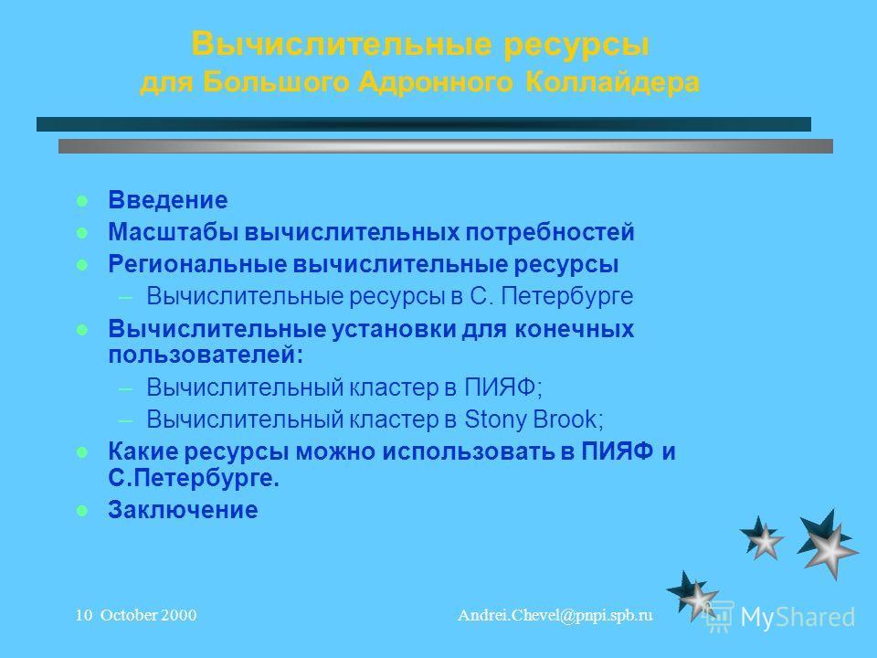 Andrei.Chevel@pnpi.spb.ru10 October 2000 Вычислительные ресурсы для Большого Адронного Коллайдера Введение Масштабы вычислительных потребностей Региональные вычислительные ресурсы –Вычислительные ресурсы в С. Петербурге Вычислительные установки для к