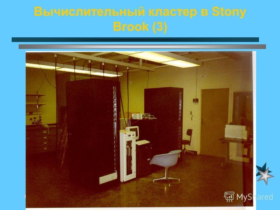 Andrei.Chevel@pnpi.spb.ru10 October 2000 Вычислительный кластер в Stony Brook (3)