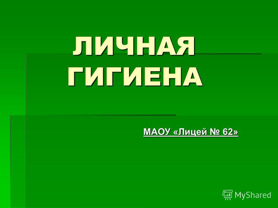 ЛИЧНАЯ ГИГИЕНА МАОУ «Лицей 62»