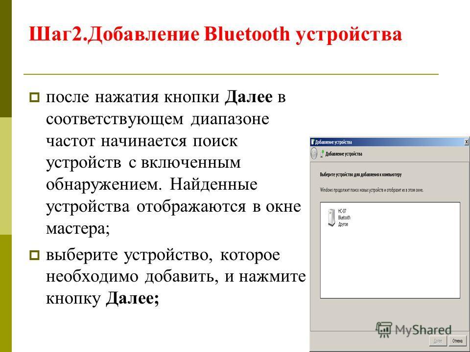 Шаг2.Добавление Bluetooth устройства после нажатия кнопки Далее в соответствующем диапазоне частот начинается поиск устройств с включенным обнаружением. Найденные устройства отображаются в окне мастера; выберите устройство, которое необходимо добавит