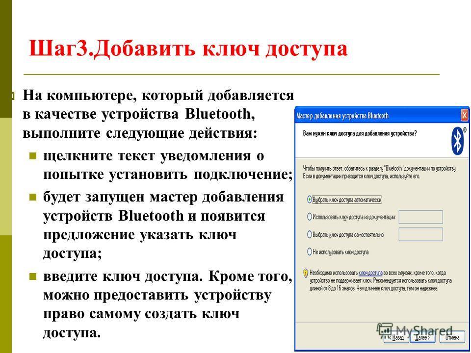 Шаг3.Добавить ключ доступа На компьютере, который добавляется в качестве устройства Bluetooth, выполните следующие действия: щелкните текст уведомления о попытке установить подключение; будет запущен мастер добавления устройств Bluetooth и появится п