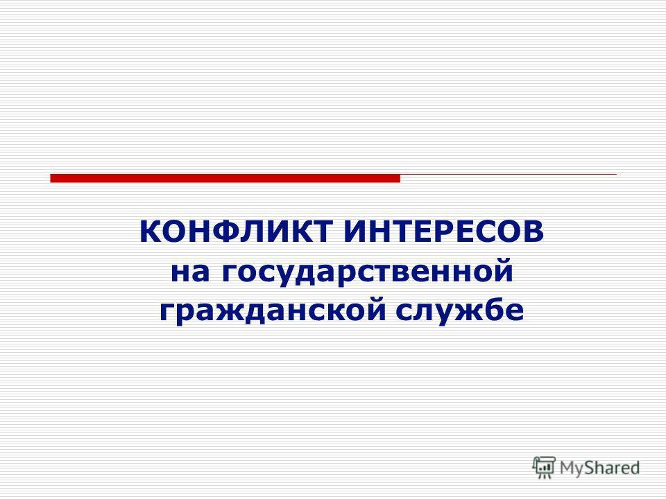 КОНФЛИКТ ИНТЕРЕСОВ на государственной гражданской службе