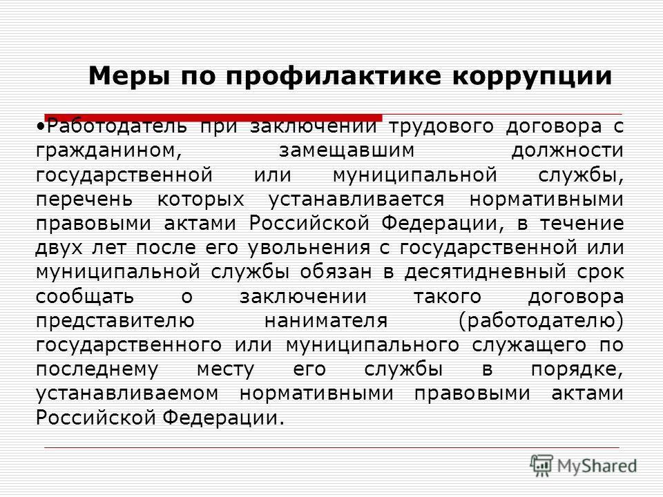 Работодатель при заключении трудового договора с гражданином, замещавшим должности государственной или муниципальной службы, перечень которых устанавливается нормативными правовыми актами Российской Федерации, в течение двух лет после его увольнения