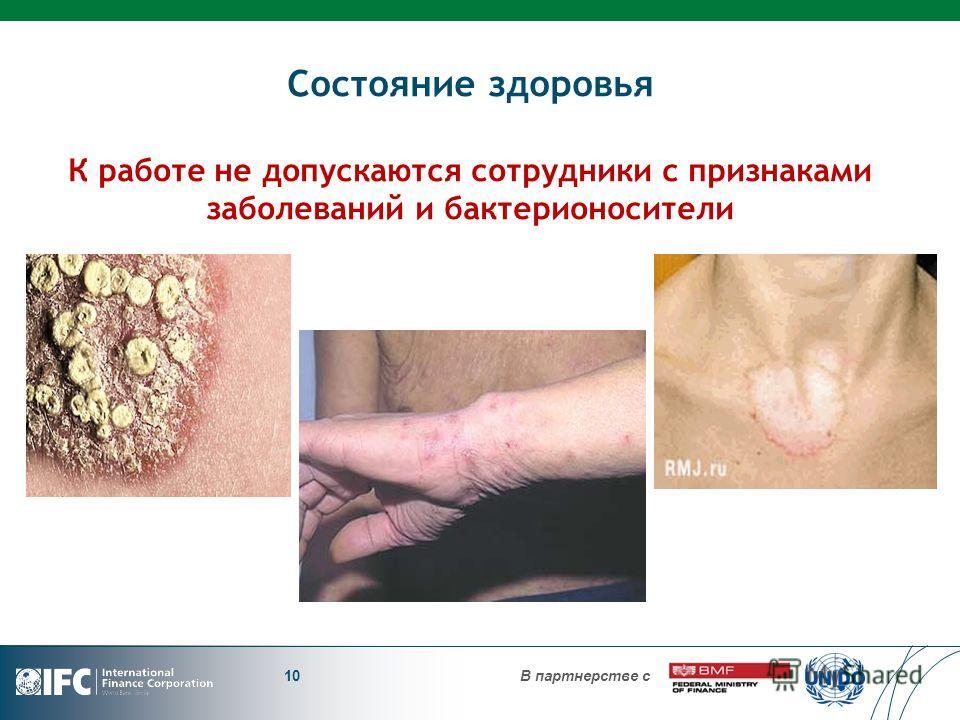 В партнерстве с Cостояние здоровья К работе не допускаются сотрудники с признаками заболеваний и бактерионосители 10