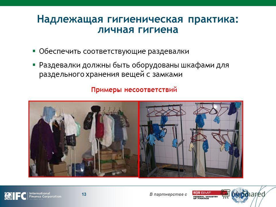 В партнерстве с Обеспечить соответствующие раздевалки Раздевалки должны быть оборудованы шкафами для раздельного хранения вещей с замками Надлежащая гигиеническая практика: личная гигиена Примеры несоответствий 13