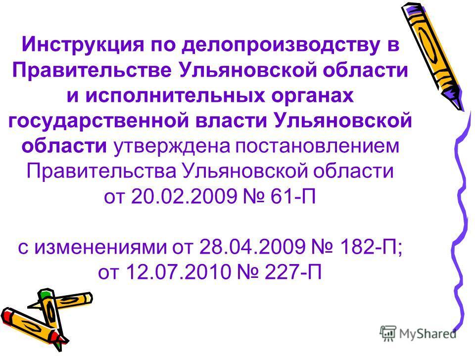 инструкция по делопроизводству в учреждениях образования рб 2015