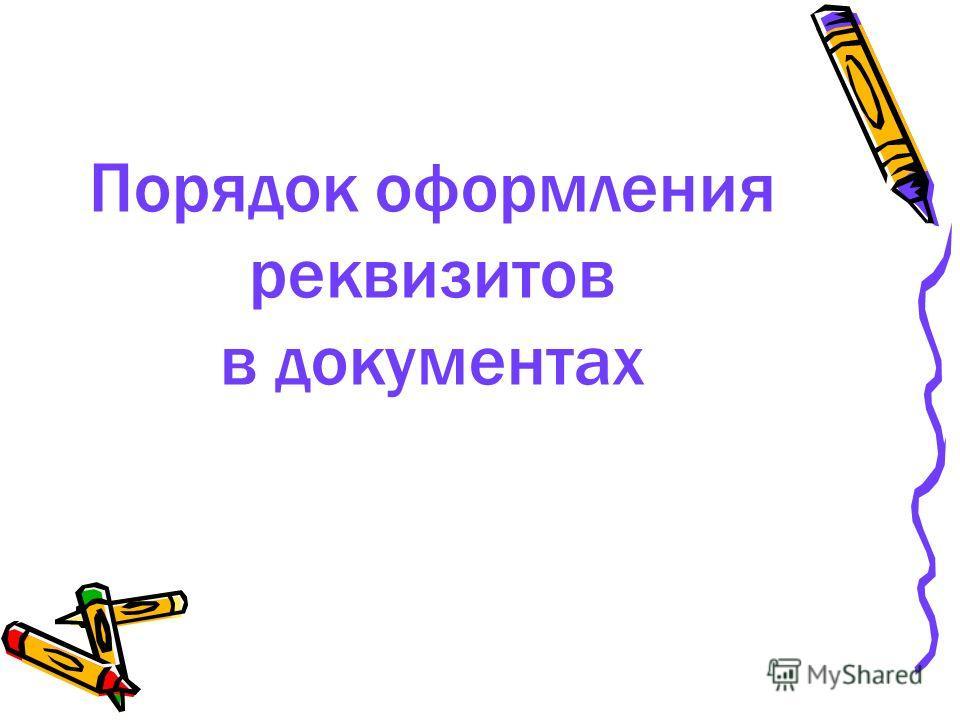 инструкция по делопроизводству административной комиссии - фото 9