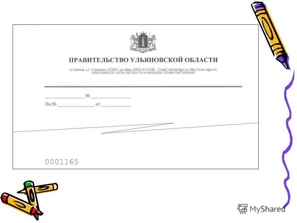 инструкция по делопроизводству в администрации губернатора санкт-петербурга - фото 9
