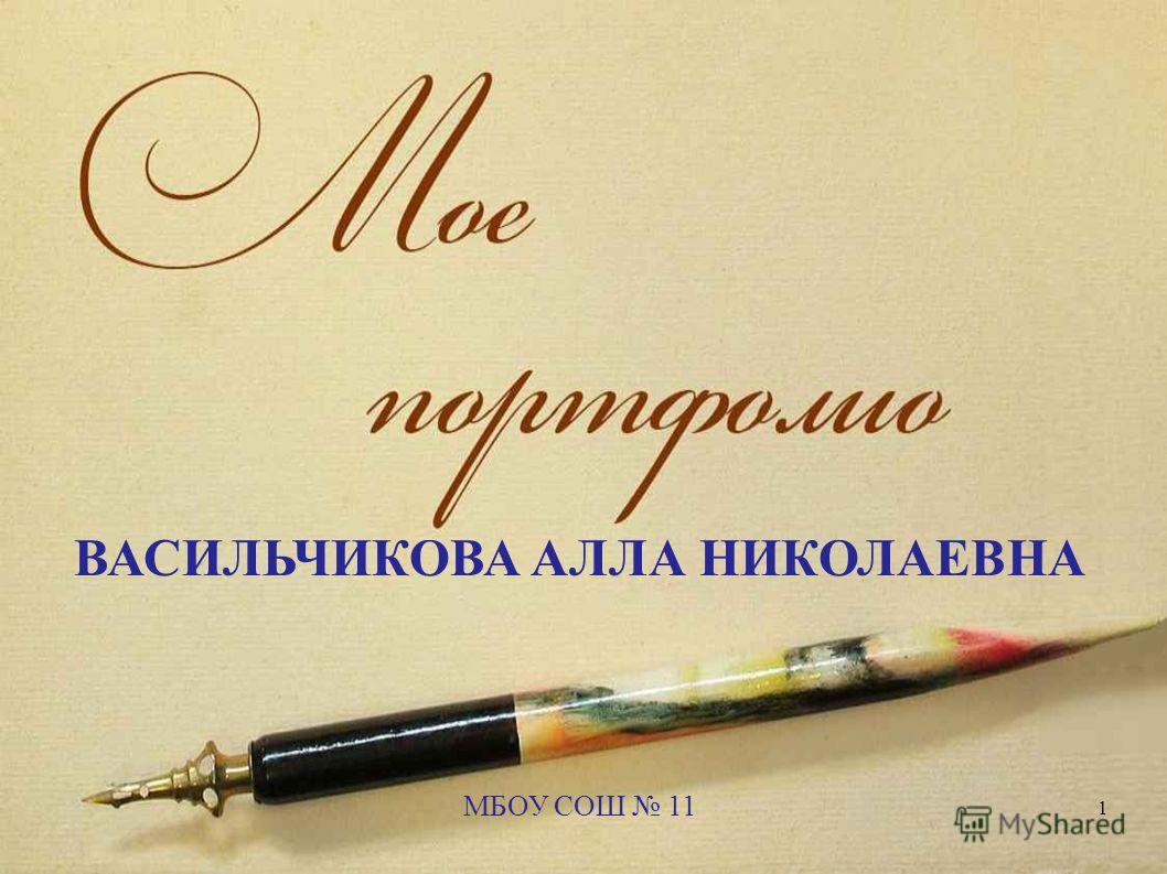 ВАСИЛЬЧИКОВА АЛЛА НИКОЛАЕВНА МБОУ СОШ 11 1